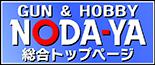 NODA-YA総合トップページへ