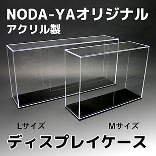 NODA-YAオリジナル・アクリル・ディスプレイケースのページへ