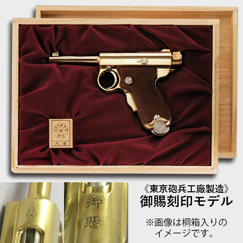 画像1: 南部式小型拳銃[御賜刻印/ダミーカートモデル] 桐箱入り 金属・ダミーカート式モデルガン(マルシン)