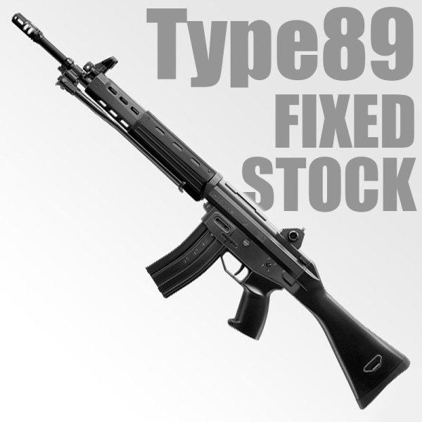 画像1: 89式小銃【固定銃床式】 金属・電動エアガン(マルイ)