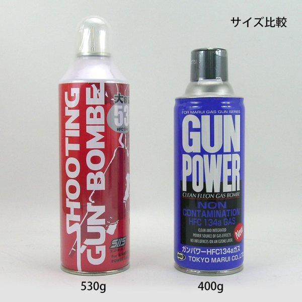 画像3: ガンパワーHFC134aガス[400g] (マルイ)