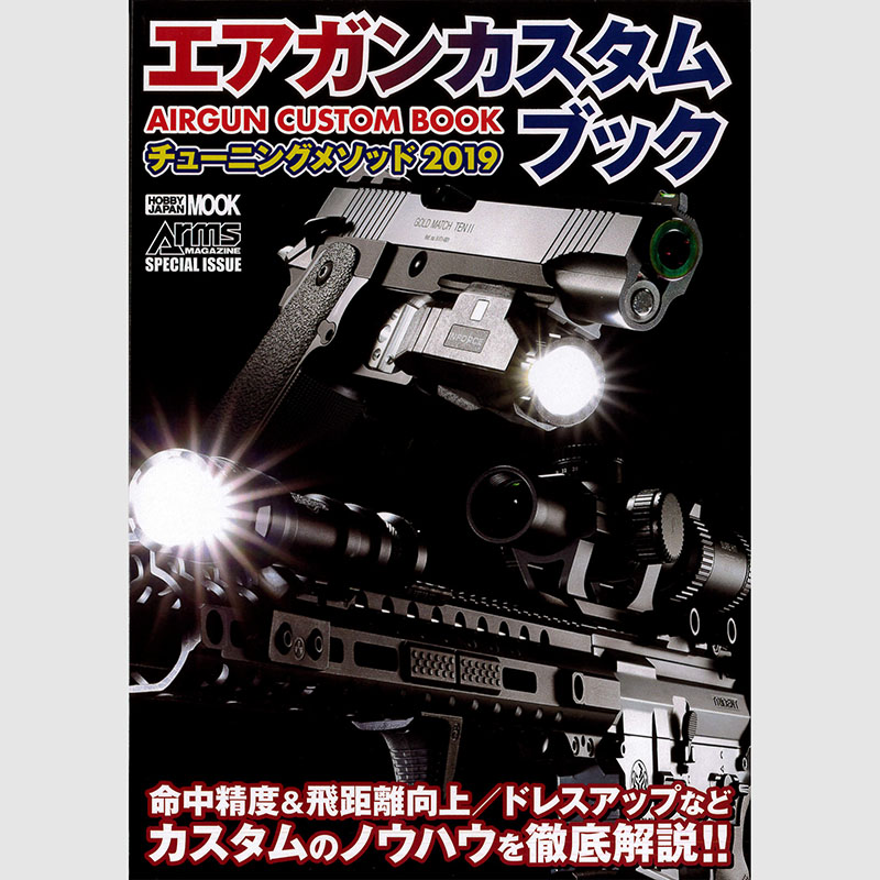 画像1: エアガン・カスタムブック・チューニングメソッド2019 (HOBBY JAPAN MOOK)