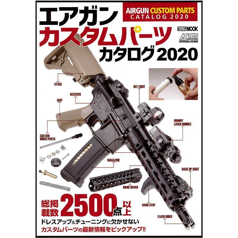 画像1: エアガンカスタムパーツカタログ2020 (HOBBY JAPAN MOOK)