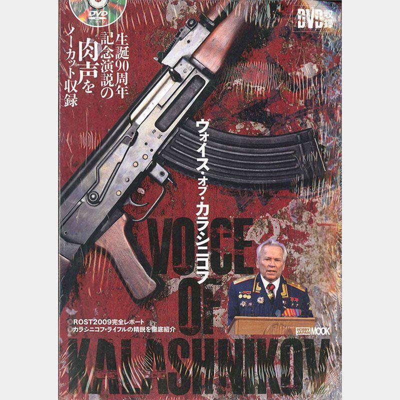 画像1: ヴォイス・オブ・カラシニコフ[DVD付] (HOBBY JAPAN MOOK)