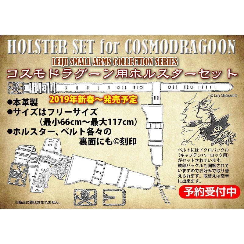 画像1: 【予約商品】コスモドラグーン用ホルスターセット[革製] (HWS)