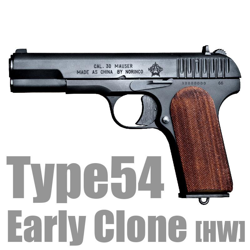 画像1: タイプ54・アーリークローン (HW)【限定生産品】 HW・BLKガスガン(KSC)