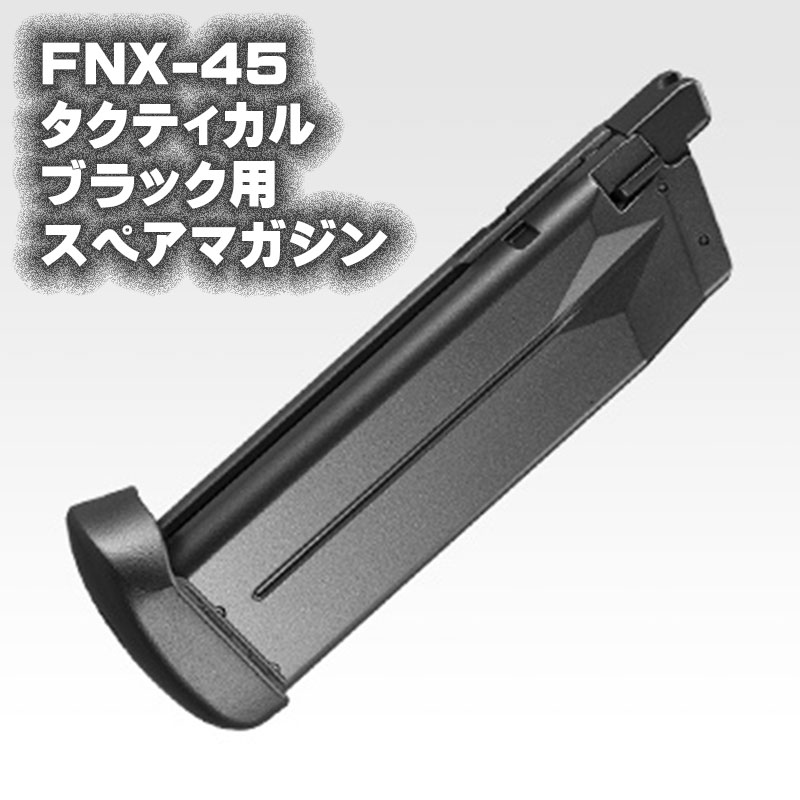 画像3: 【予約商品】FNX-45タクティカル ブラックモデル ABS/BLKガスガン(マルイ)