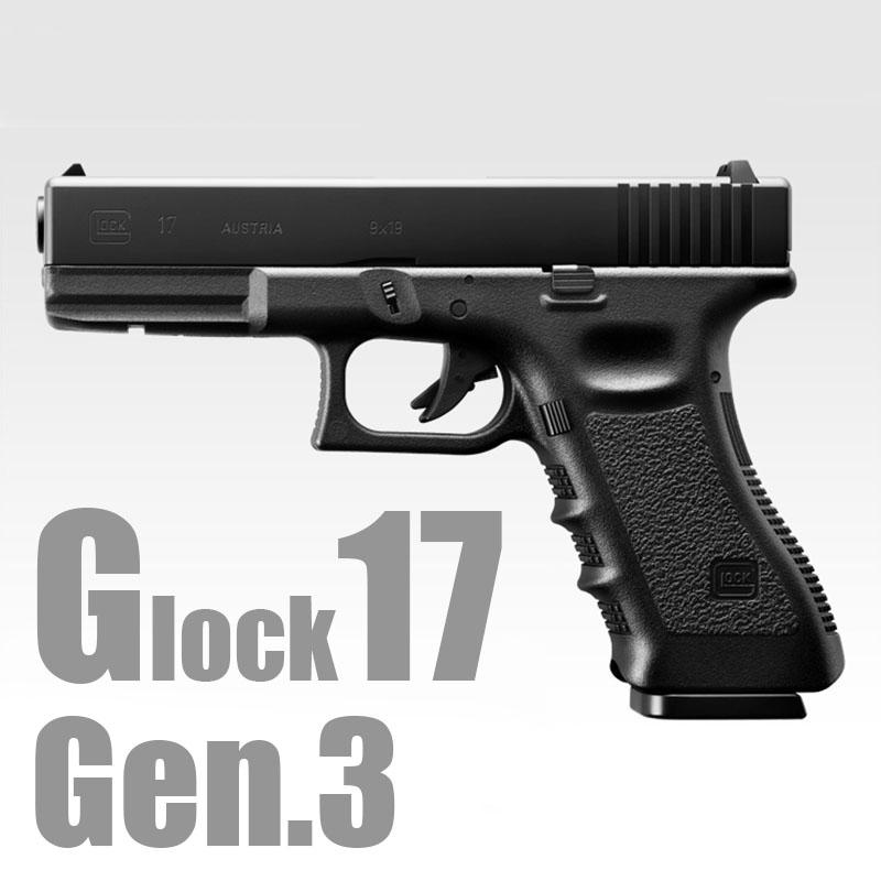 画像1: グロック17・モデル3rdジェネレーション ABS/BLKガスガン(マルイ)