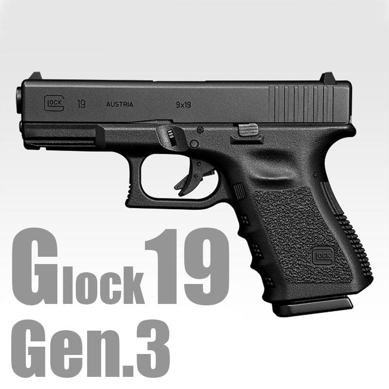 画像1: 【予約商品】グロック19・モデル3rdジェネレーション ABS/BLKガスガン(マルイ)