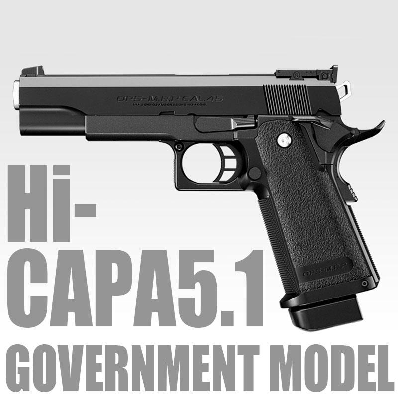 画像1: ハイキャパ5.1 ガバメントモデル ABS・BLKガスガン(マルイ)
