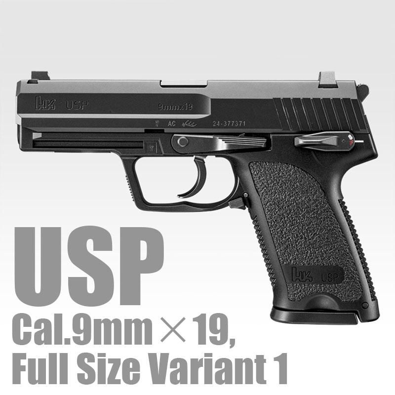 画像1: USP ABS・BLKガスガン(マルイ)