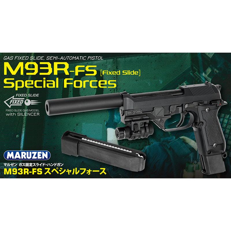 画像1: M93R-SF[フィクスドスライド] スペシャルフォース ABS・固定ガスガン(マルゼン)