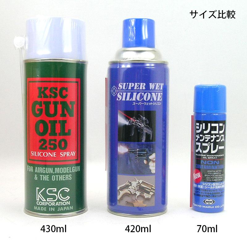 画像2: KSC/ガンオイル250[430ml] (KSC)
