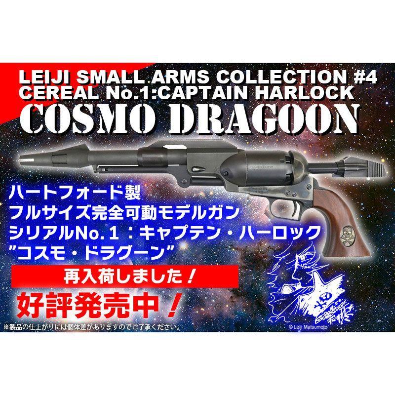 画像1: LEIJI SMALL ARMS COLLECTION #4 戦士の銃 コスモ・ドラグーン [シリアルNo.1:キャプテン・ハーロック] HW・可動式ディスプレイモデルガン(HWS)