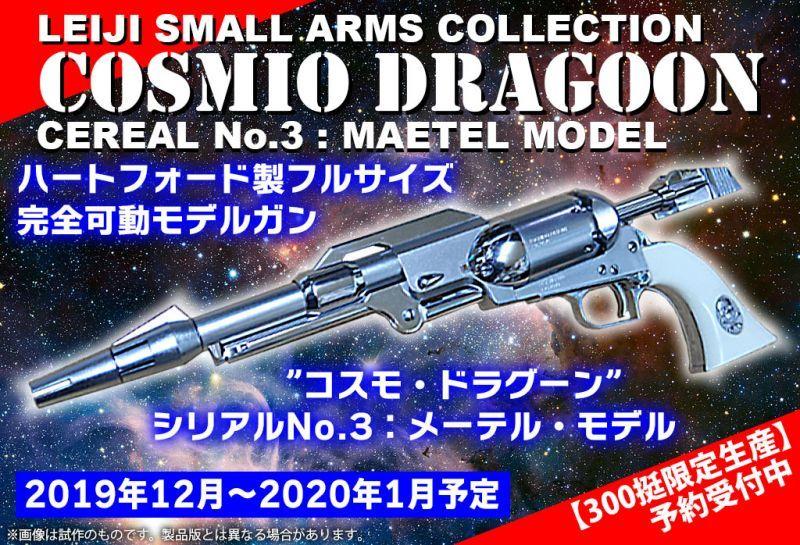 画像1: 【予約商品】LEIJI SMALL ARMS COLLECTION 戦士の銃 コスモ・ドラグーン [シリアルNo.3:メーテル・モデル] HW/ABS・可動式ディスプレイモデルガン(HWS)