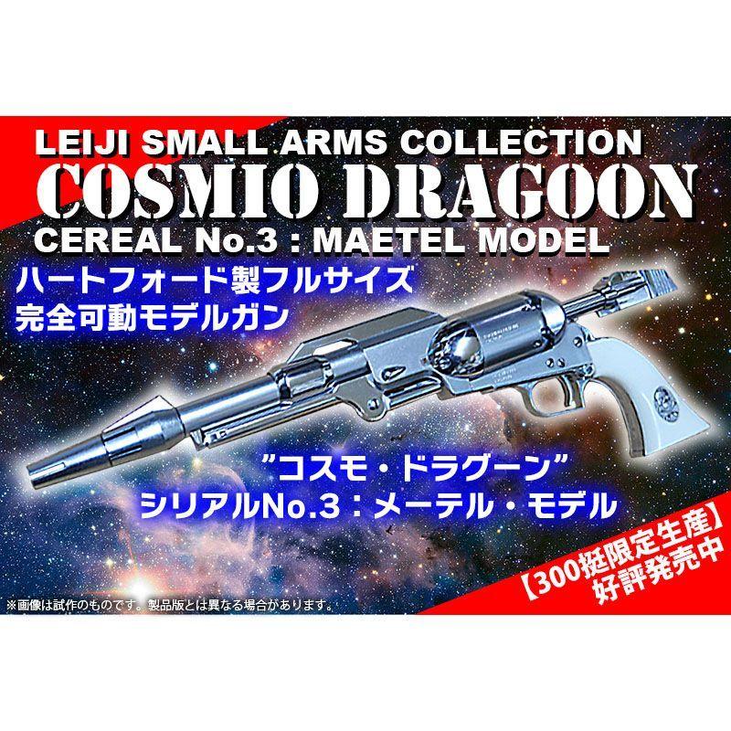 画像1: LEIJI SMALL ARMS COLLECTION 戦士の銃 コスモ・ドラグーン [シリアルNo.3:メーテル・モデル] HW/ABS・可動式ディスプレイモデルガン(HWS)