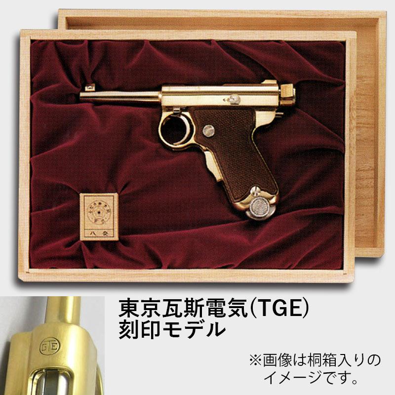 画像1: 【予約商品】南部式小型拳銃[東京ガス電気工業刻印/ダミーカートモデル]桐箱入り  金属・ダミーカート式モデル(マルシン)