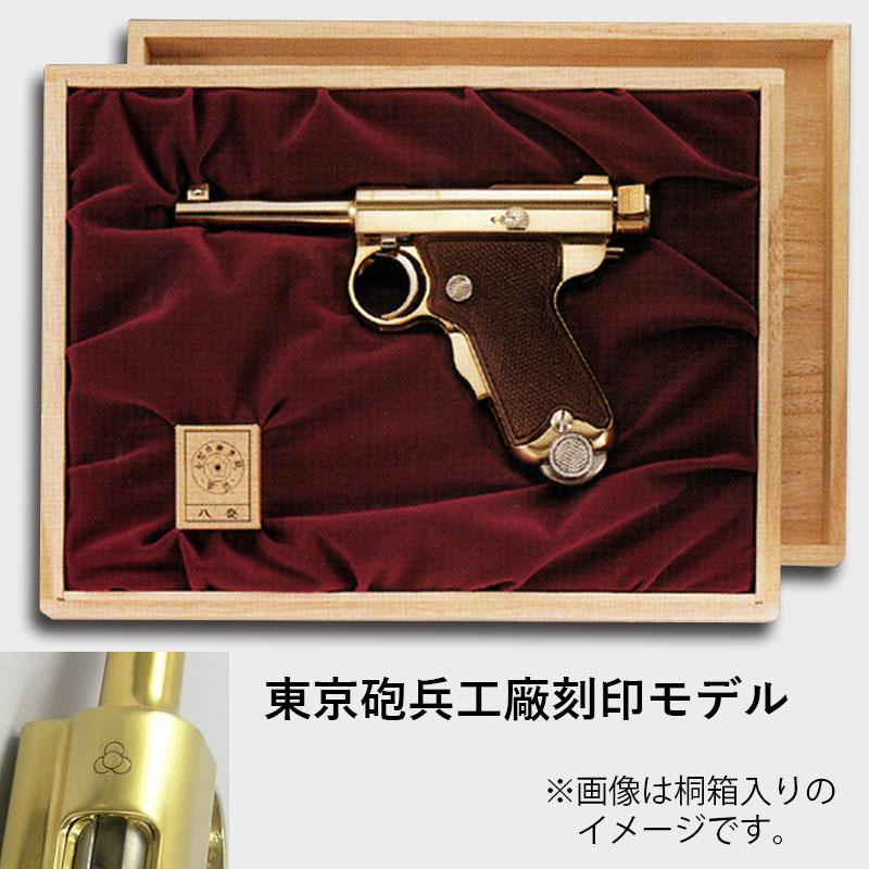 画像1: 【予約商品】南部式小型拳銃[東京砲兵工廠刻印/ダミーカートモデル] 桐箱入り 金属・ダミーカート式モデルガン(マルシン)