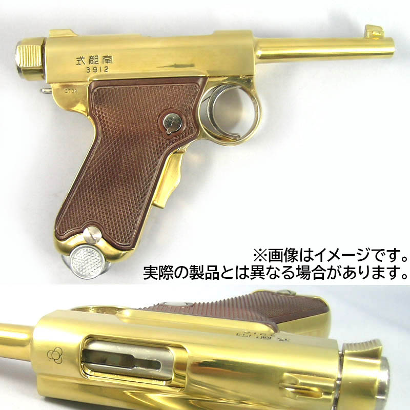 画像3: 【予約商品】南部式小型拳銃[東京砲兵工廠刻印/ダミーカートモデル] 桐箱入り 金属・ダミーカート式モデルガン(マルシン)