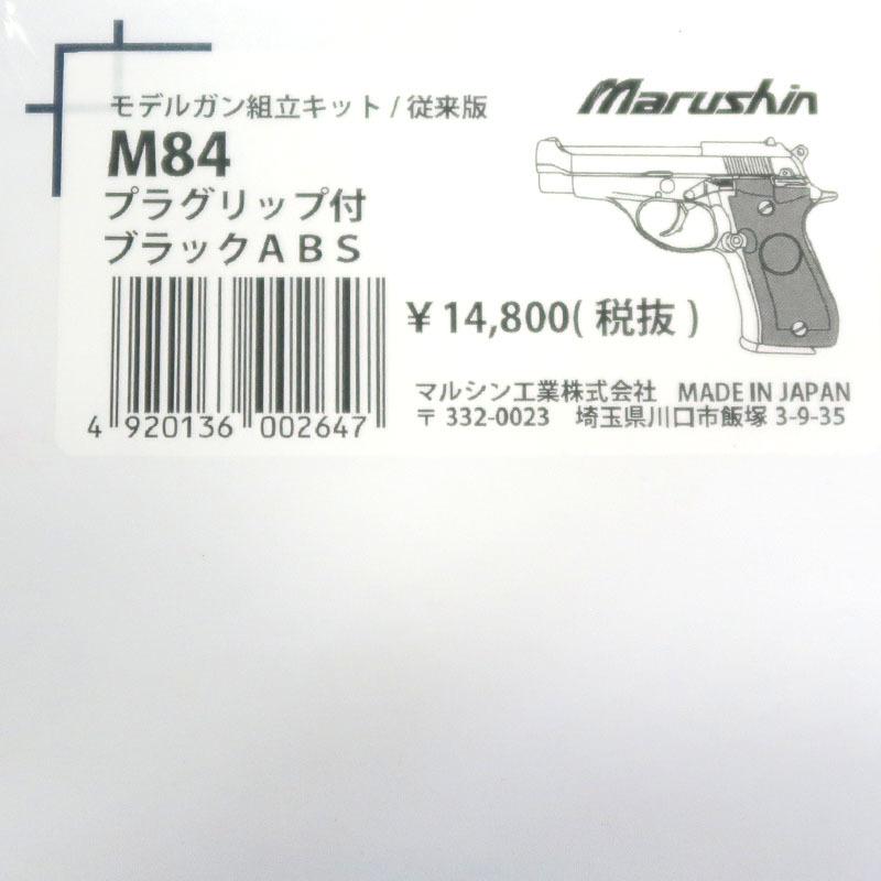 画像1: 【組立キット】M84 ブラックABS・BLKモデルガン(マルシン)