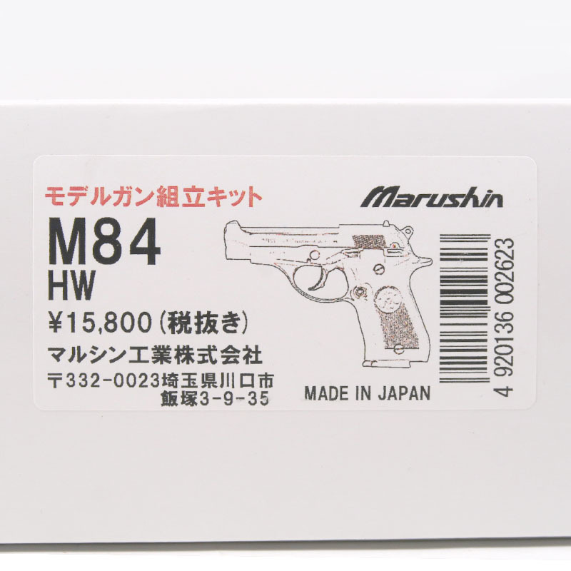 画像2: 【組立キット】M84 ブラックHW・BLKモデルガン(マルシン)