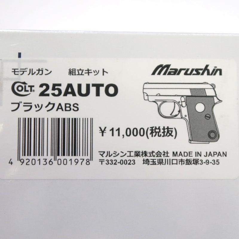 画像1: 【組立キット】コルト・25オート BLK発火式・マットブラックABS(マルシン)