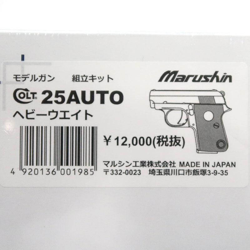 画像1: 【組立キット】コルト・25オート BLK発火式・ブラックHW(マルシン)