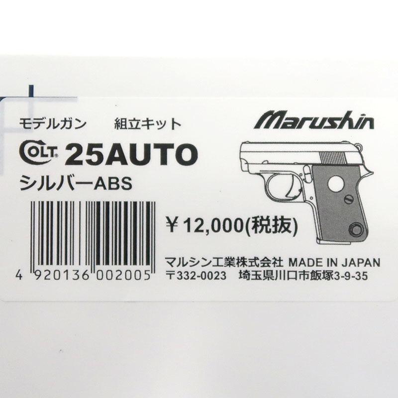 画像1: 【組立キット】コルト・25オート BLK発火式・シルバーABS(マルシン)