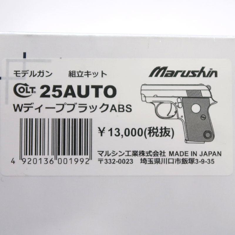 画像1: 【組立キット】コルト・25オート BLK発火式・WディープブラックABS(マルシン)