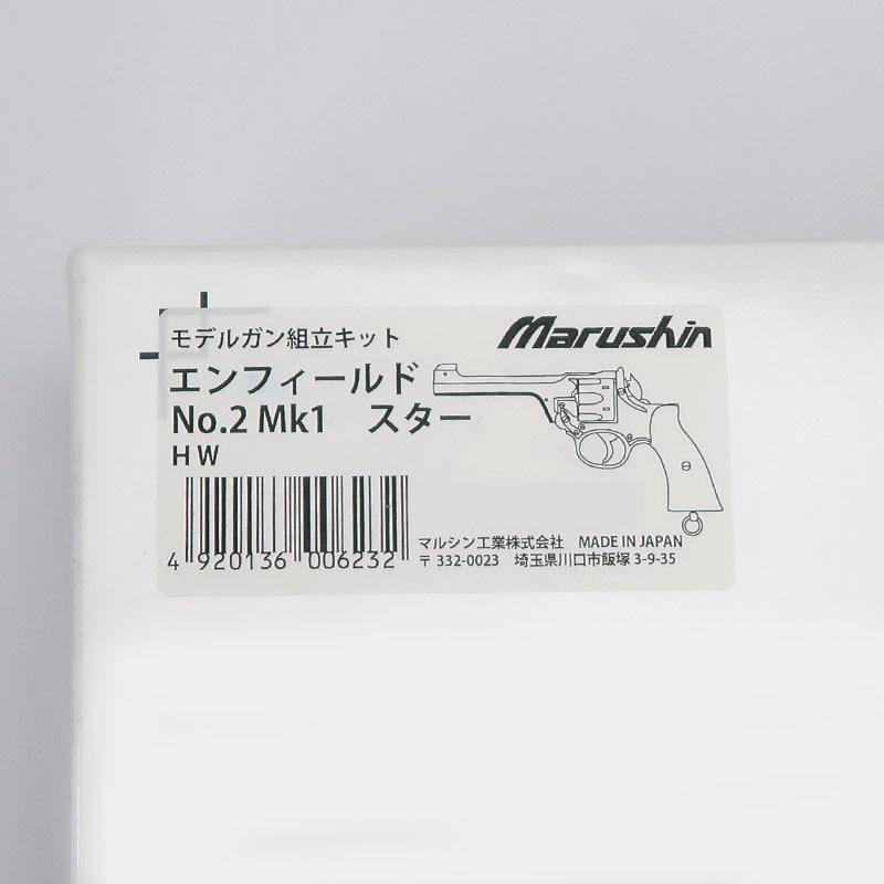 """画像2: 【組立キット】エンフィールドNo.2 Mk1* """"スター"""" HW・発火式モデルガン(マルシン)"""