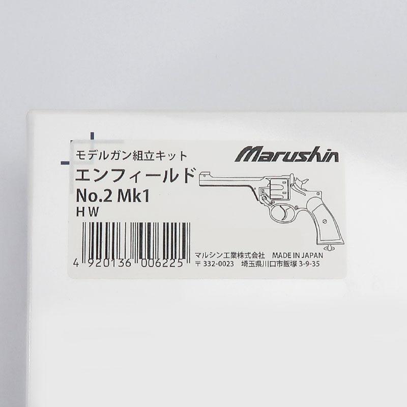 画像2: 【組立キット】エンフィールドNo.2 Mk1 HW・発火式モデルガン(マルシン)
