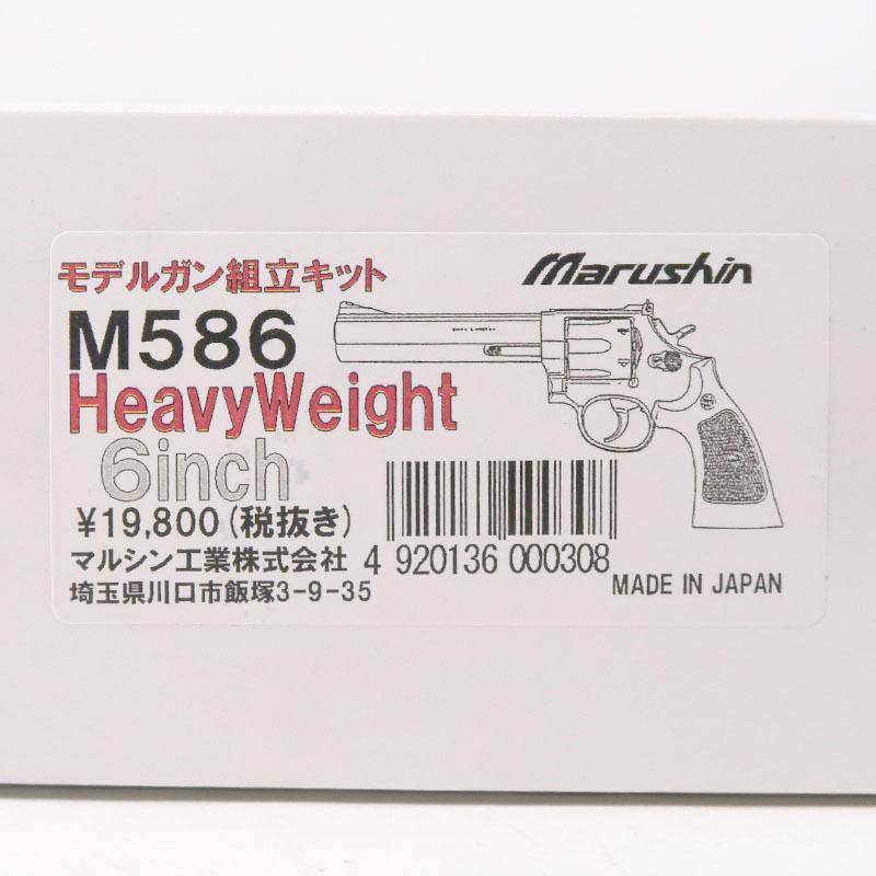画像2: 【組立キット】S&W M586・6インチ ブラックHW・発火式モデルガン(マルシン)
