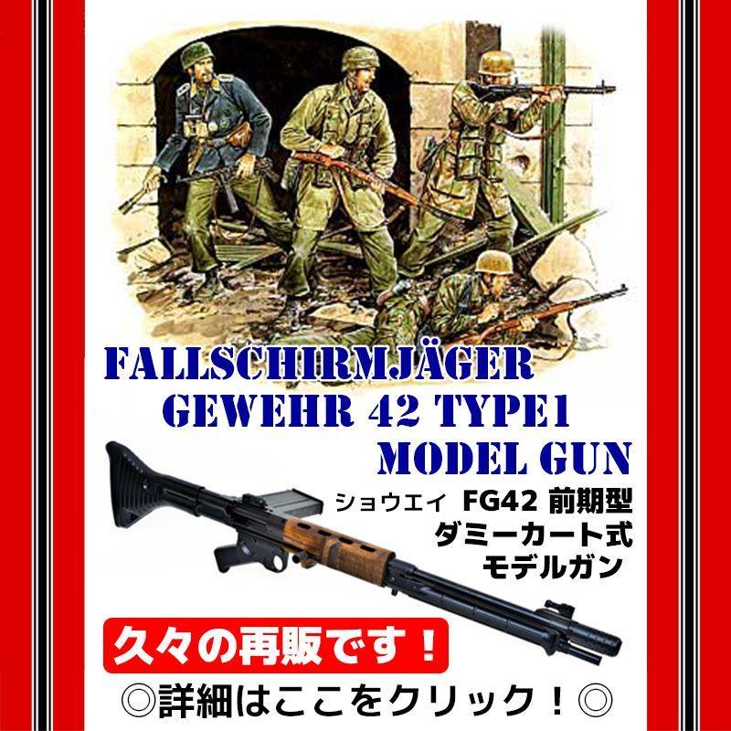 画像1: 【再販商品】FG42 Type1 金属/ダミーカート式モデルガン(ショウエイ)