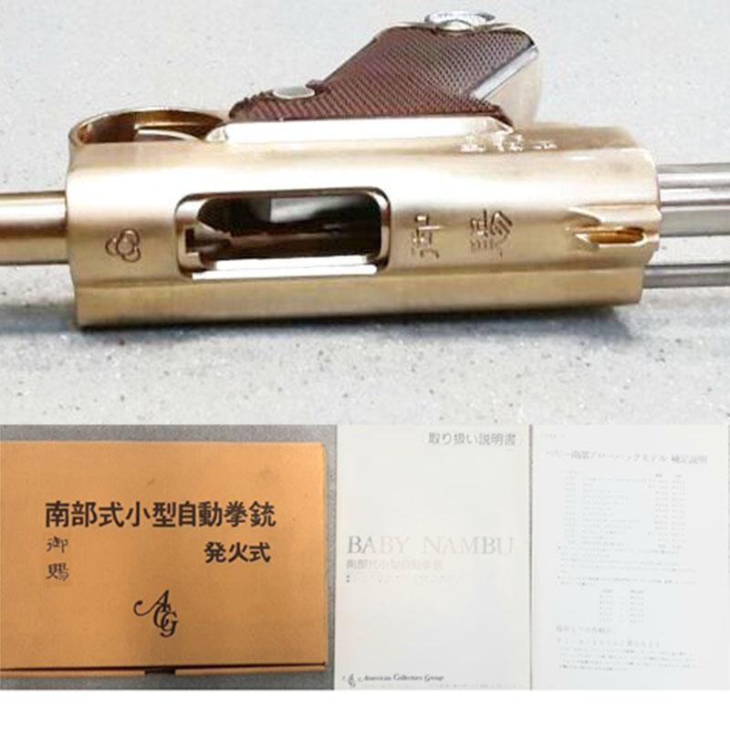 画像5: 【中古/BLK発火式モデルガン】南部式小型拳銃(ベビーナンブ) 恩賜刻印 金属製 (ACG)