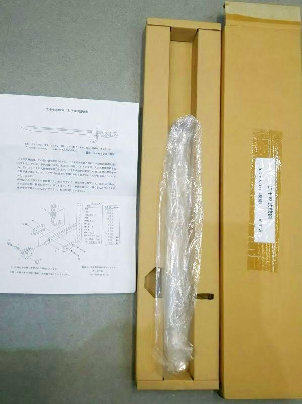 画像3: 【新古/ディスプレイアクセサリー】三十年式銃剣 [アルミ粉入り樹脂ブレード/木製](KTW)